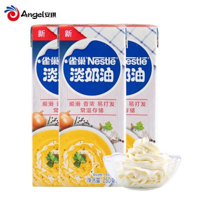 雀巢淡奶油250ml*3盒动物性鲜奶油稀奶油烘焙原料 易打发蛋糕裱花