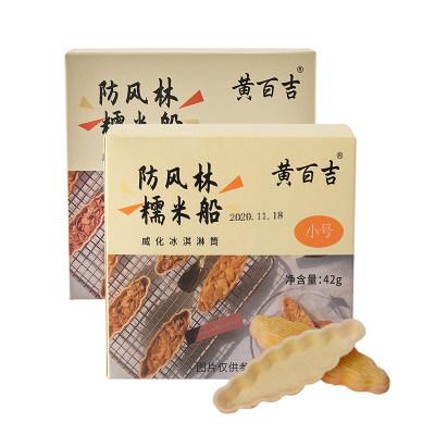 黄百吉防风林糯米船饼壳模具船底皮家用烘焙糯米船半成品材料42g
