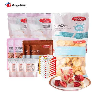 网红牛轧雪花酥原材料套餐 手工diy自制做牛扎糖原料棉花糖套装包
