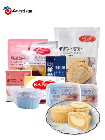 乳酪月饼原料套餐 家用中秋烘焙原料diy自制法式西点月饼材料组合