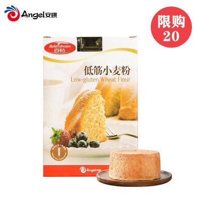 百钻低筋面粉1kg 烘焙蛋糕粉 低筋粉小麦粉 糕点干原料原装