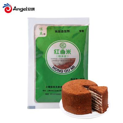 佳杰红曲米粉 可食用色素粉卤味上色烘焙红丝绒蛋糕面包原料10g