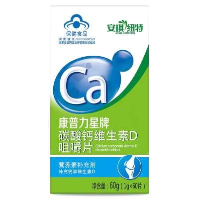 安琪纽特康普力星碳酸钙维生素D咀嚼片60片*1盒