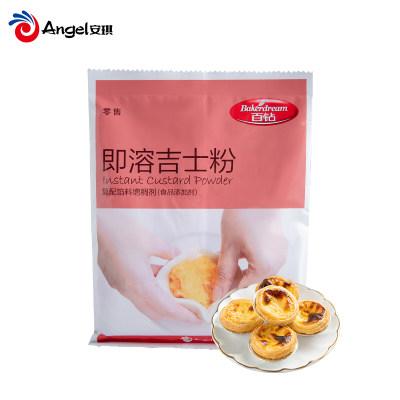 安琪百钻即溶吉士粉 烘焙蛋挞蛋糕原料 奶黄馅料调味卡仕达粉100g