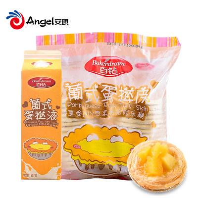 安琪百钻葡式蛋挞皮蛋挞液套餐家用半成品冷冻带锡底生皮烘焙材料