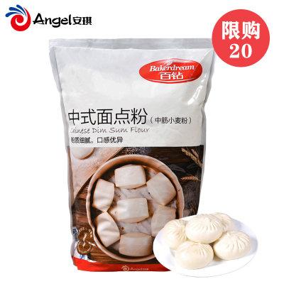 百钻中筋面粉 中式面点包子馒头饺子专用家用烘焙蛋黄酥小麦粉5斤