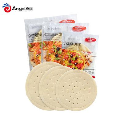 百钻披萨饼底胚6/8/9寸3个家用烘焙配料半成品薄饼皮自制比萨材料