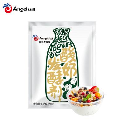 【踏青春游】安琪老酸奶发酵菌 家用自制老酸奶菌粉 酸奶菌种发酵剂4菌型8g