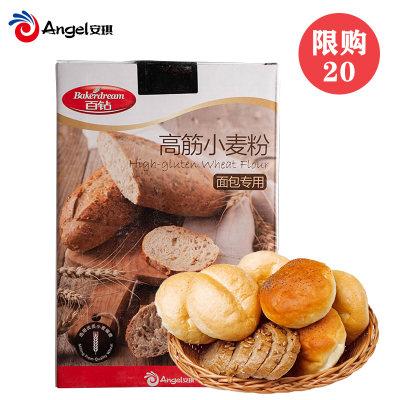 安琪百钻高筋小麦粉1KG做面包专用面粉烘焙原料披萨粉面包机用
